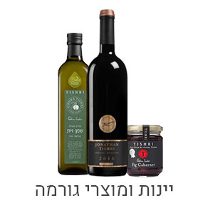 Wines and Gourmet products